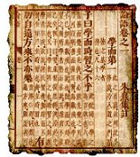 Ancient Taoist Text